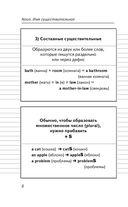 Английский язык. Все правила для средней школы — фото, картинка — 5