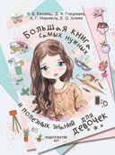 Большая книга самых нужных и полезных знаний для девочек — фото, картинка — 1