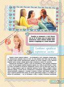 Большая книга самых нужных и полезных знаний для девочек — фото, картинка — 11