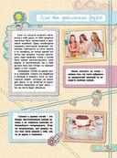 Большая книга самых нужных и полезных знаний для девочек — фото, картинка — 13