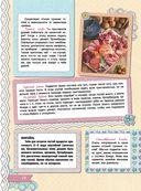 Большая книга самых нужных и полезных знаний для девочек — фото, картинка — 14
