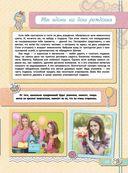 Большая книга самых нужных и полезных знаний для девочек — фото, картинка — 15