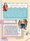 Большая книга самых нужных и полезных знаний для девочек — фото, картинка — 4