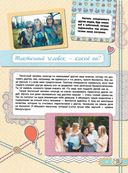 Большая книга самых нужных и полезных знаний для девочек — фото, картинка — 5