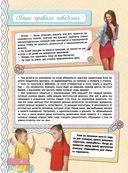Большая книга самых нужных и полезных знаний для девочек — фото, картинка — 6