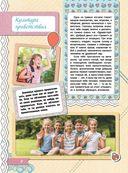 Большая книга самых нужных и полезных знаний для девочек — фото, картинка — 8