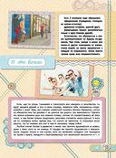 Большая книга самых нужных и полезных знаний для девочек — фото, картинка — 9