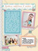 Большая книга самых нужных и полезных знаний для девочек — фото, картинка — 10