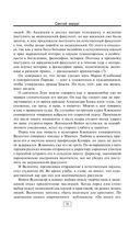 Святой хирург. Жизнь и судьба Архиепископа Луки — фото, картинка — 11
