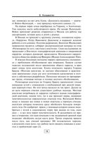 Святой хирург. Жизнь и судьба Архиепископа Луки — фото, картинка — 14