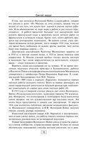 Святой хирург. Жизнь и судьба Архиепископа Луки — фото, картинка — 15