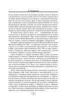 Святой хирург. Жизнь и судьба Архиепископа Луки — фото, картинка — 4
