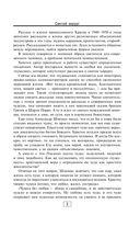 Святой хирург. Жизнь и судьба Архиепископа Луки — фото, картинка — 5