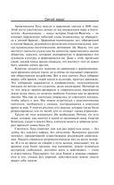 Святой хирург. Жизнь и судьба Архиепископа Луки — фото, картинка — 7