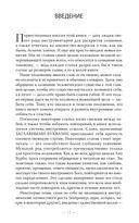Путеводитель по внутренней силе — фото, картинка — 12
