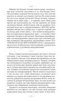Путеводитель по внутренней силе — фото, картинка — 14