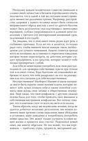 Путеводитель по внутренней силе — фото, картинка — 16