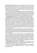Теория и практика программирования на языке Pascal — фото, картинка — 6