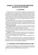 Теория и практика программирования на языке Pascal — фото, картинка — 8