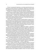 Технический анализ фьючерсных рынков — фото, картинка — 11
