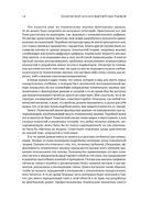 Технический анализ фьючерсных рынков — фото, картинка — 9