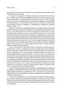 Технический анализ фьючерсных рынков — фото, картинка — 10