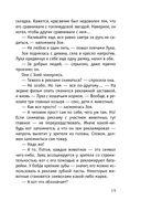 Интриганка (м) — фото, картинка — 14