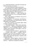 Интриганка (м) — фото, картинка — 6