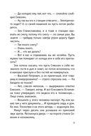 Интриганка (м) — фото, картинка — 8