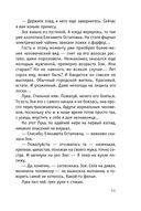 Интриганка (м) — фото, картинка — 10