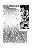 Незнайка на Луне — фото, картинка — 11