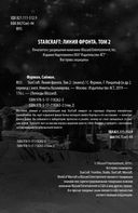 StarCraft. Линия фронта. Том 2 — фото, картинка — 2