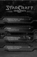 StarCraft. Линия фронта. Том 2 — фото, картинка — 4