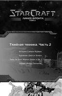StarCraft. Линия фронта. Том 2 — фото, картинка — 5