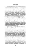 Уолт Дисней. Человек-студия — фото, картинка — 9