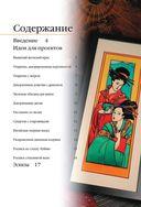 Полная энциклопедия восточных узоров. Вышиваем, рисуем, декорируем — фото, картинка — 1
