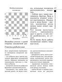Шахматы для самых маленьких — фото, картинка — 15