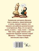 Шахматы для самых маленьких — фото, картинка — 16