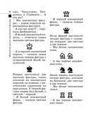 Шахматы для самых маленьких — фото, картинка — 6