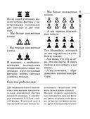Шахматы для самых маленьких — фото, картинка — 7