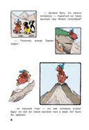 Расмус в горах — фото, картинка — 3