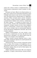 Волшебные стрелы Робин Гуда (м) — фото, картинка — 11