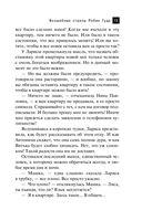 Волшебные стрелы Робин Гуда (м) — фото, картинка — 13