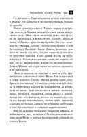 Волшебные стрелы Робин Гуда (м) — фото, картинка — 15