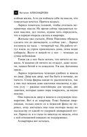 Волшебные стрелы Робин Гуда (м) — фото, картинка — 6