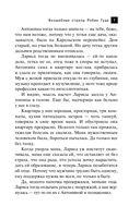 Волшебные стрелы Робин Гуда (м) — фото, картинка — 7