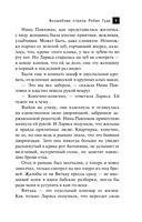 Волшебные стрелы Робин Гуда (м) — фото, картинка — 9