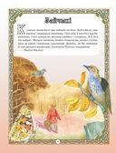 Беларускія народныя казкі — фото, картинка — 2