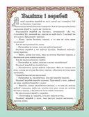 Беларускія народныя казкі — фото, картинка — 6