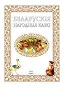 Беларускія народныя казкі — фото, картинка — 7
